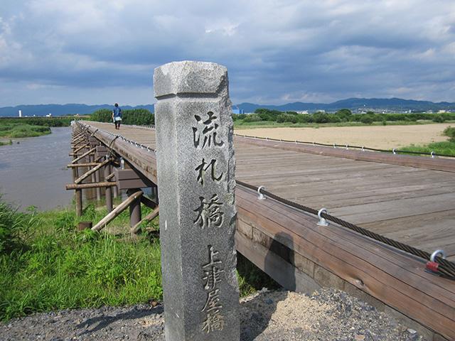 流れ橋石碑