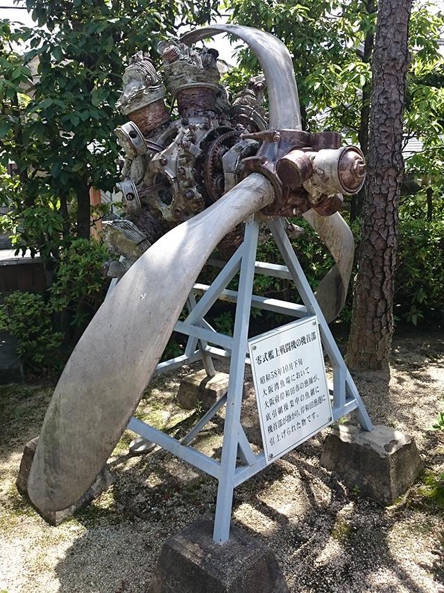 飛行神社 - 零式戦闘機エンジン