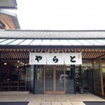 京都一条店 虎屋菓寮