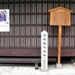 与謝蕪村邸宅跡(終焉の地)