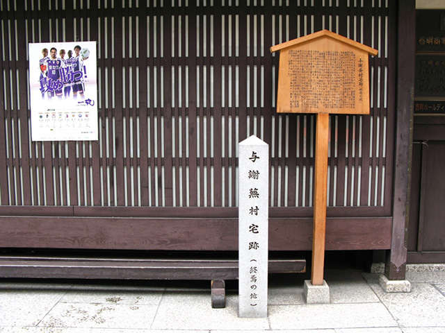 与謝蕪村 - 石碑