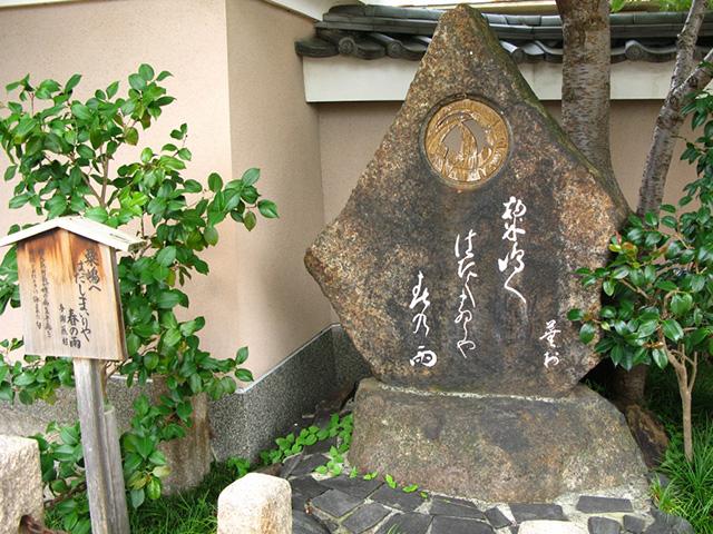 与謝蕪村 - 句碑(粟嶋堂)