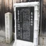 東鴻臚館跡
