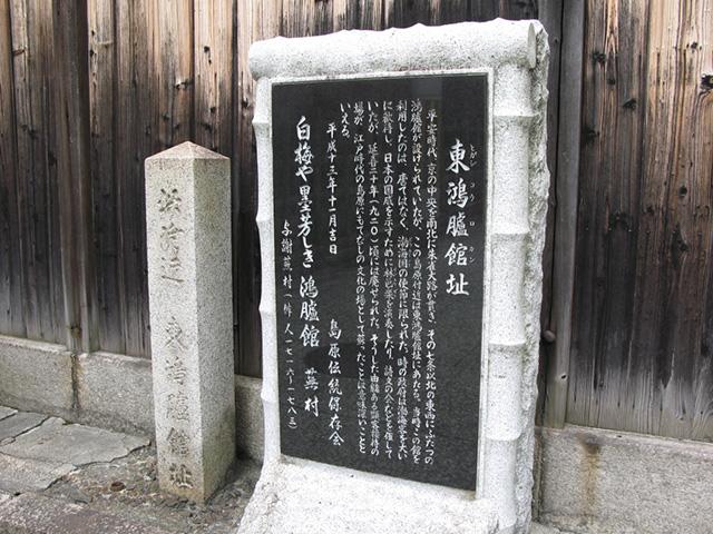 与謝蕪村 - 句碑(東鴻臚館 跡地)