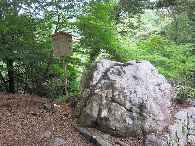 神護寺 - 硯石