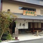 阿闍梨餅󠄀本舗 京菓子司満月 金閣寺店