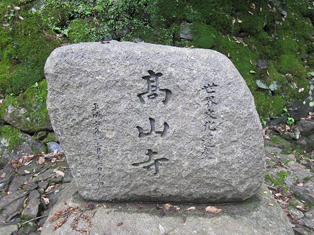 高山寺 - 寺標