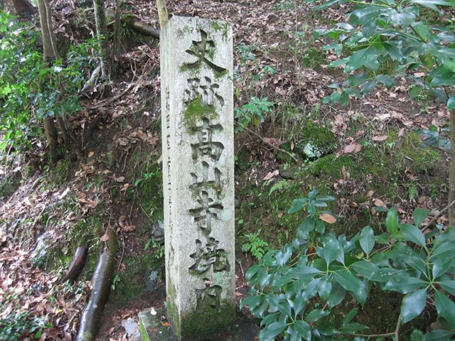 高山寺 - 裏参道1