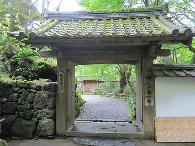 高山寺 - 石水院 山門