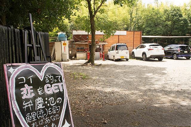 釣り池 弁慶 - 入り口
