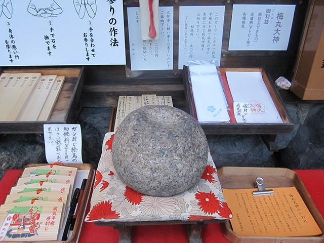梅丸大明神 - 願い石