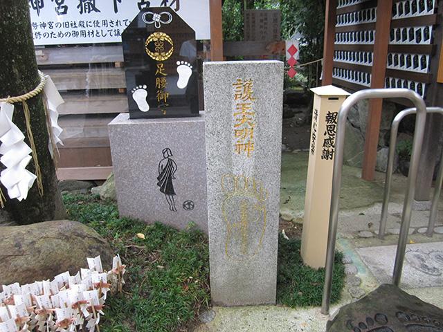 護王神社 - 足萎難儀回復の碑