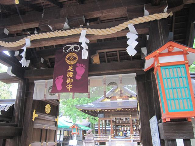 護王神社 - 足腰の大御守り