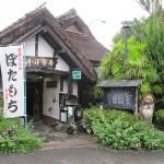 洞ヶ峠茶屋