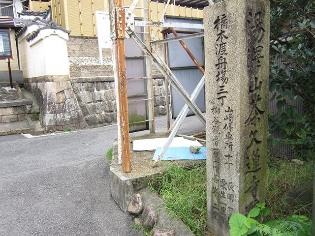 茶くれん寺 - 石碑