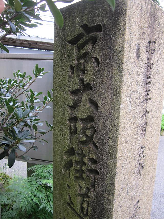 茶くれん寺 - 石碑 裏面