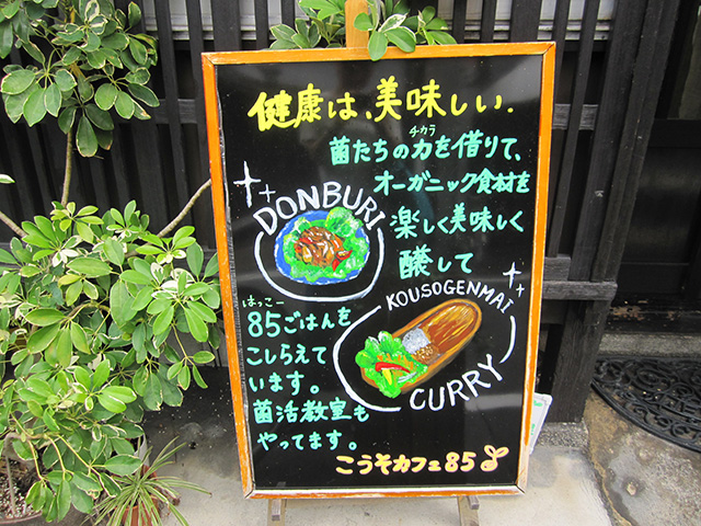こうそカフェ85 - 黒板