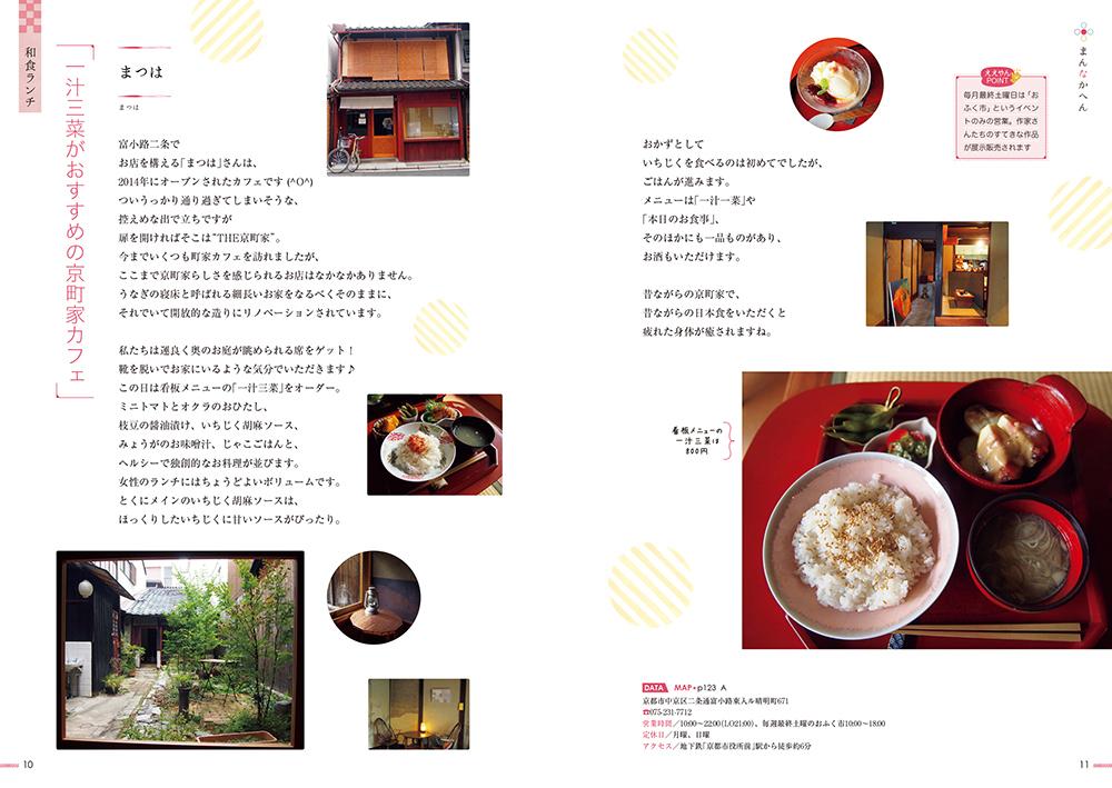 『ええやん!京都 地元女子がほんまに通うぞっこんグルメ』P10-11