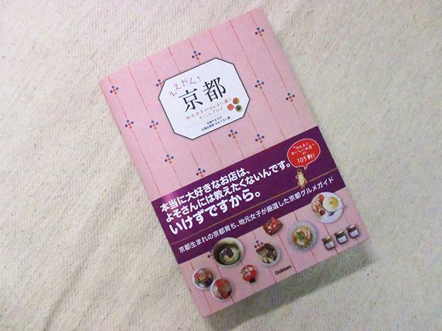 『ええやん!京都 地元女子がほんまに通うぞっこんグルメ』表紙