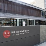漢検 漢字博物館・図書館(漢字ミュージアム)