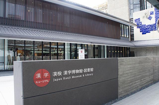 漢字ミュージアム - 外観