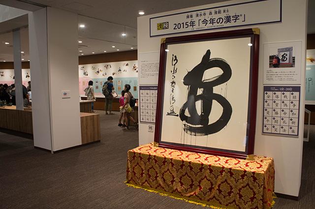 漢字ミュージアム - 今年の漢字1