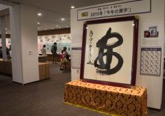 漢字ミュージアムEC