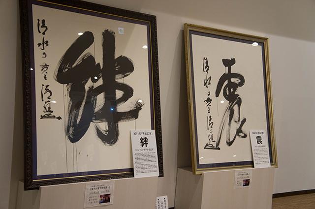 漢字ミュージアム - 今年の漢字2