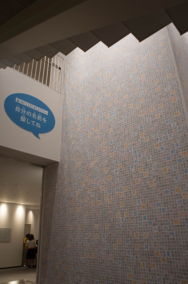 漢字ミュージアム - 漢字タワー1