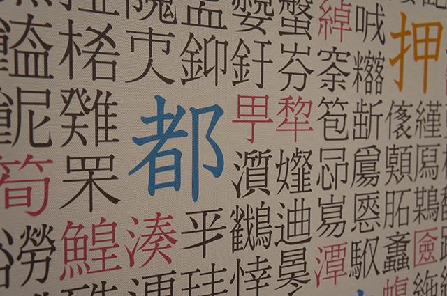 漢字ミュージアム - 漢字タワー2