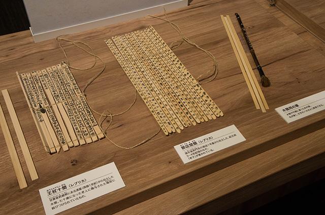 漢字ミュージアム - 竹簡