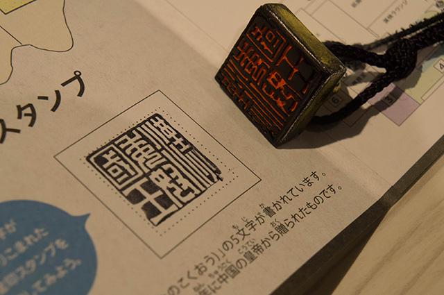 漢字ミュージアム - 金印