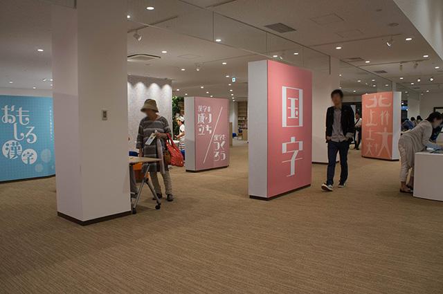 漢字ミュージアム - 2階