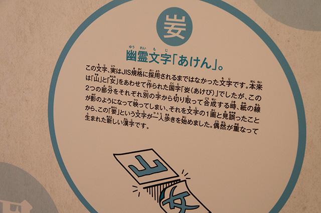 漢字ミュージアム - 幽霊文字