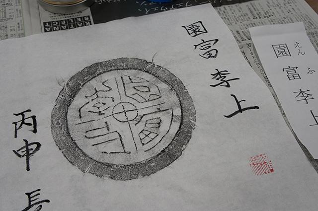 漢字ミュージアム - 拓本4