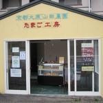 京都大原山田農園 たまご工房