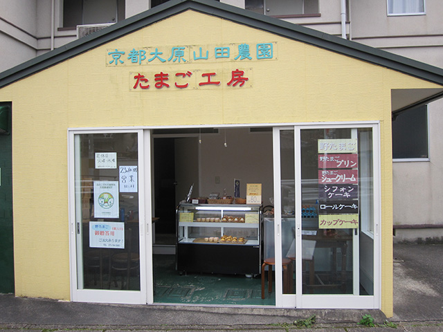 京都大原山田農園たまご工房 - 外観