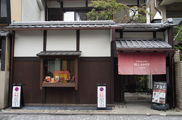 ショコラ ベル アメール 京都別邸1