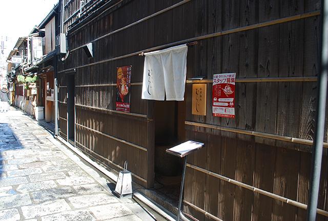 祇園麺処むらじ1
