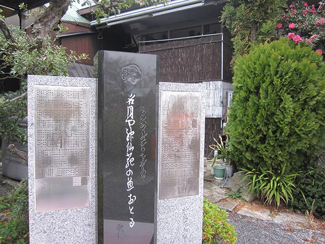 神泉苑 - 句碑