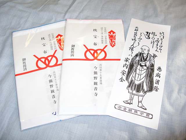 今熊野観音寺の子護大師2