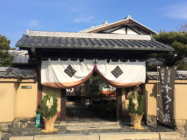 京都なり田本店