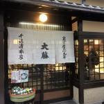 大藤 麩屋町本店