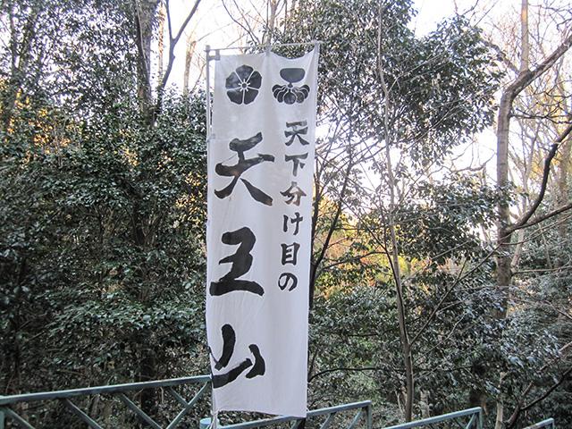 天王山 - のぼり