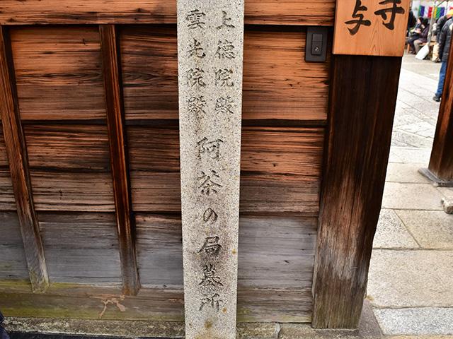 上徳寺 - 阿茶の局墓所の碑