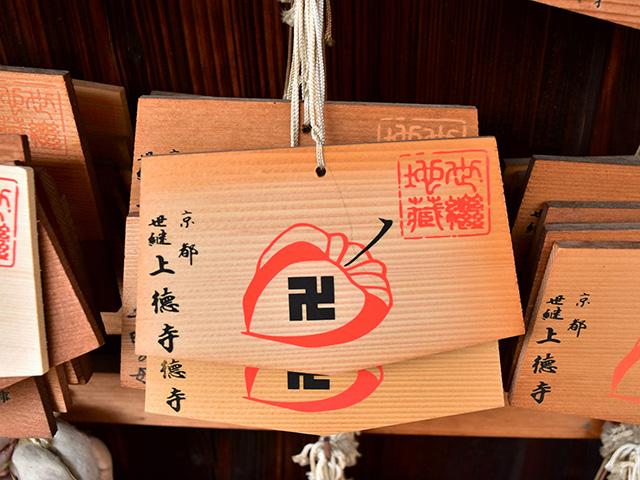 上徳寺 - 絵馬