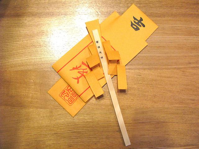 吉田神社の節分祭 - 護符