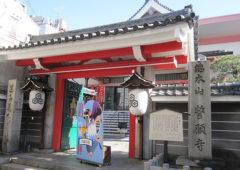 新京極 お寺めぐりEC