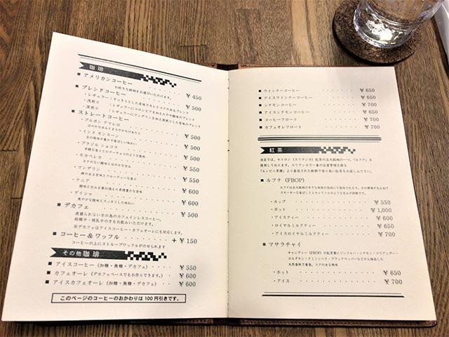 逃現郷 - メニュー