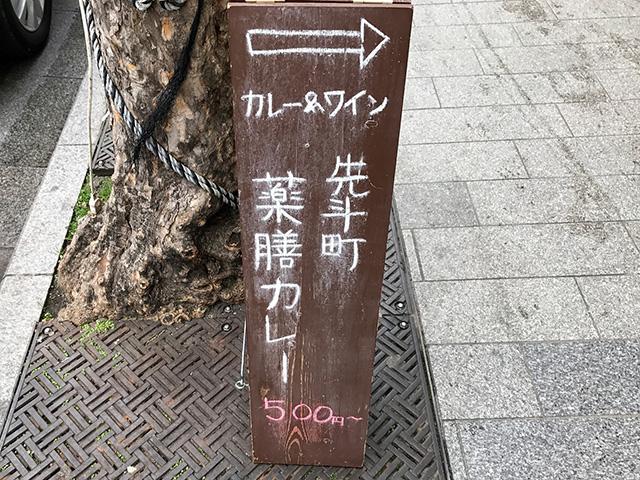 先斗町薬膳カレー - 看板